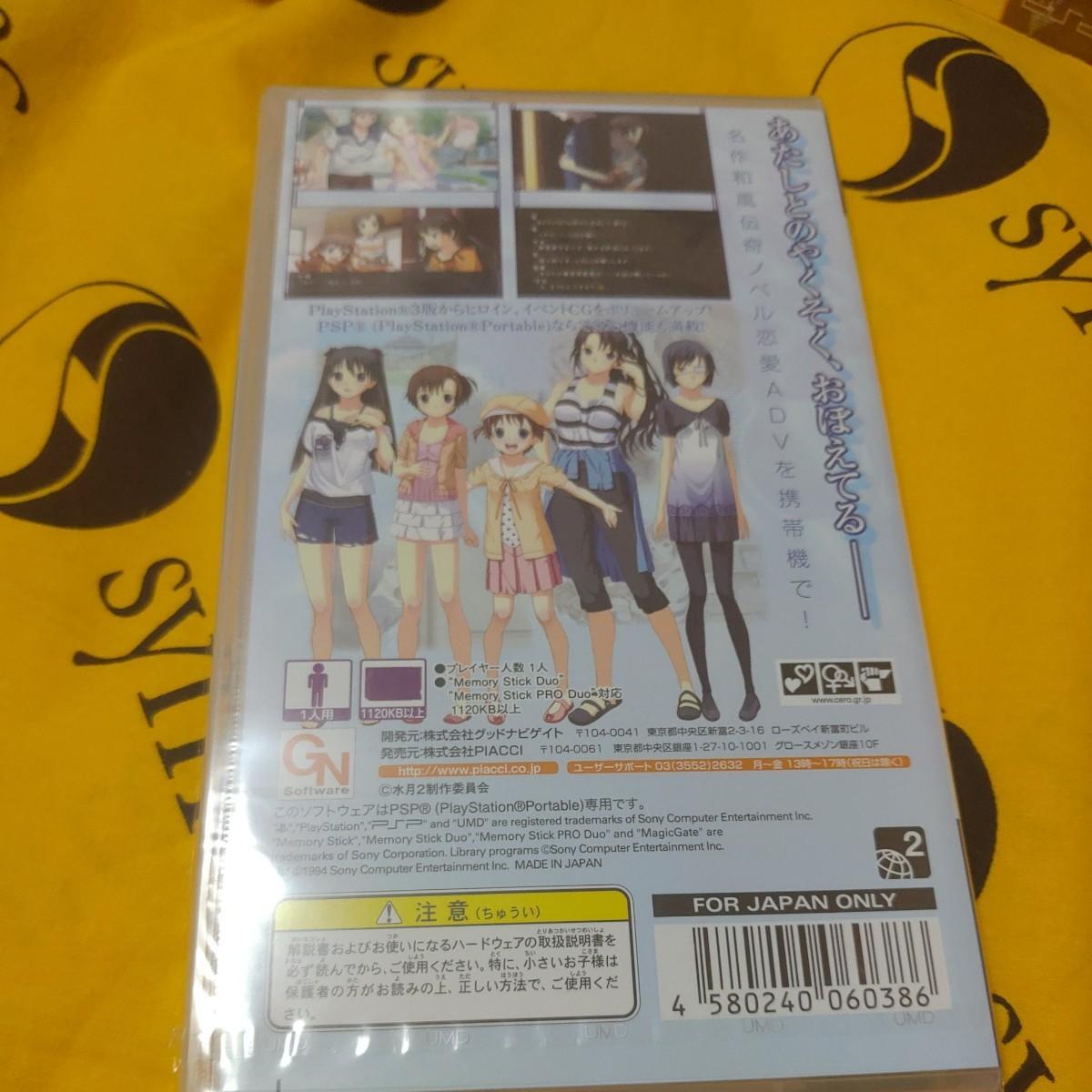 【PSP】 水月 弐 ~Portable~ [通常版]