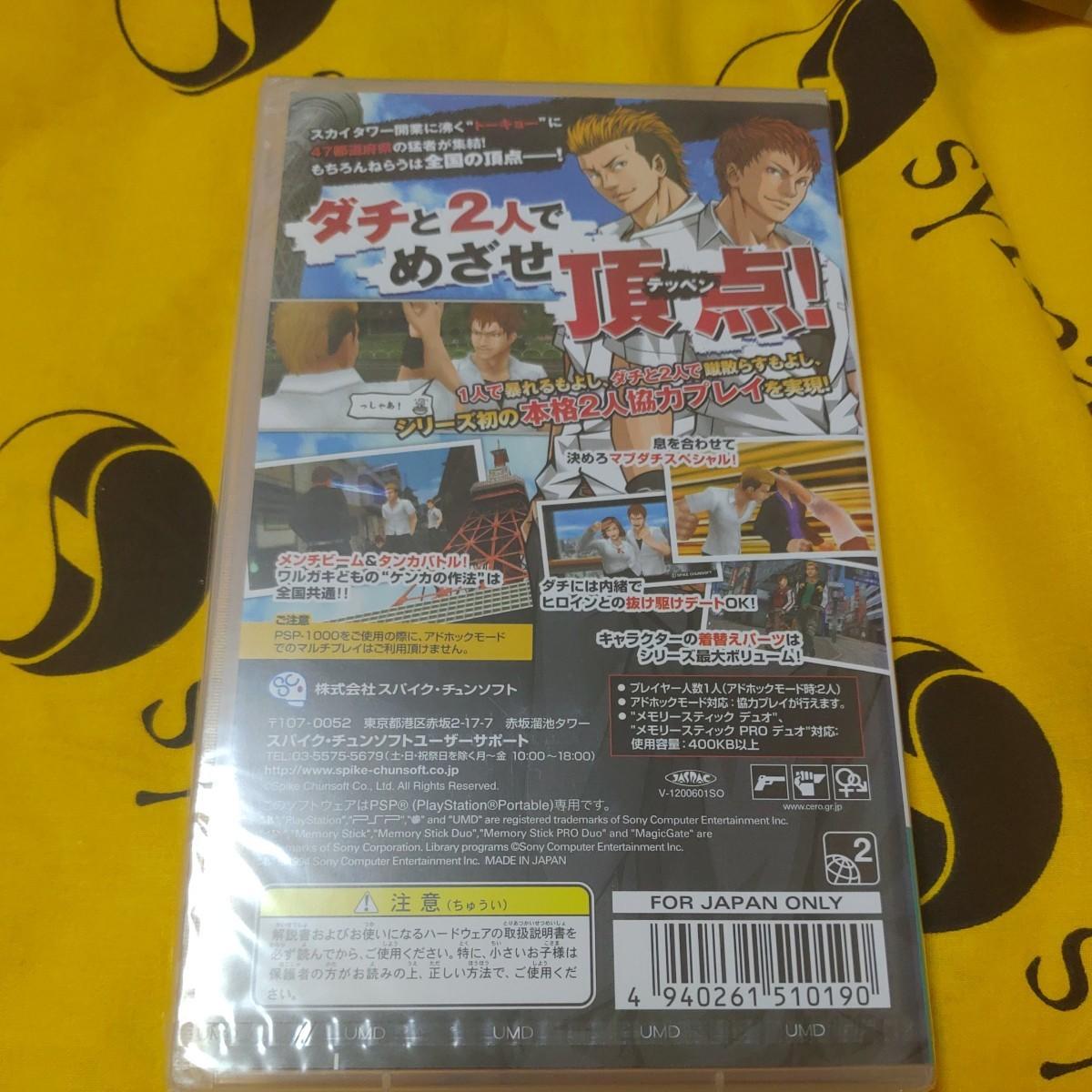 【PSP】 喧嘩番長 Bros. トーキョーバトルロワイヤル