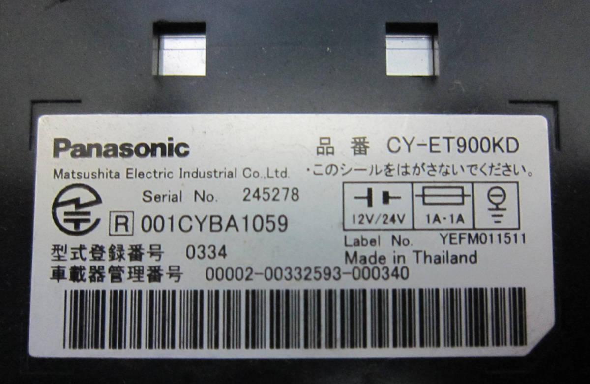 Panasonic パナソニック CY-ET900KD アンテナ分離型 ETC車載器 セパレート シガー プラグ ソケット おまけ 付き_画像2