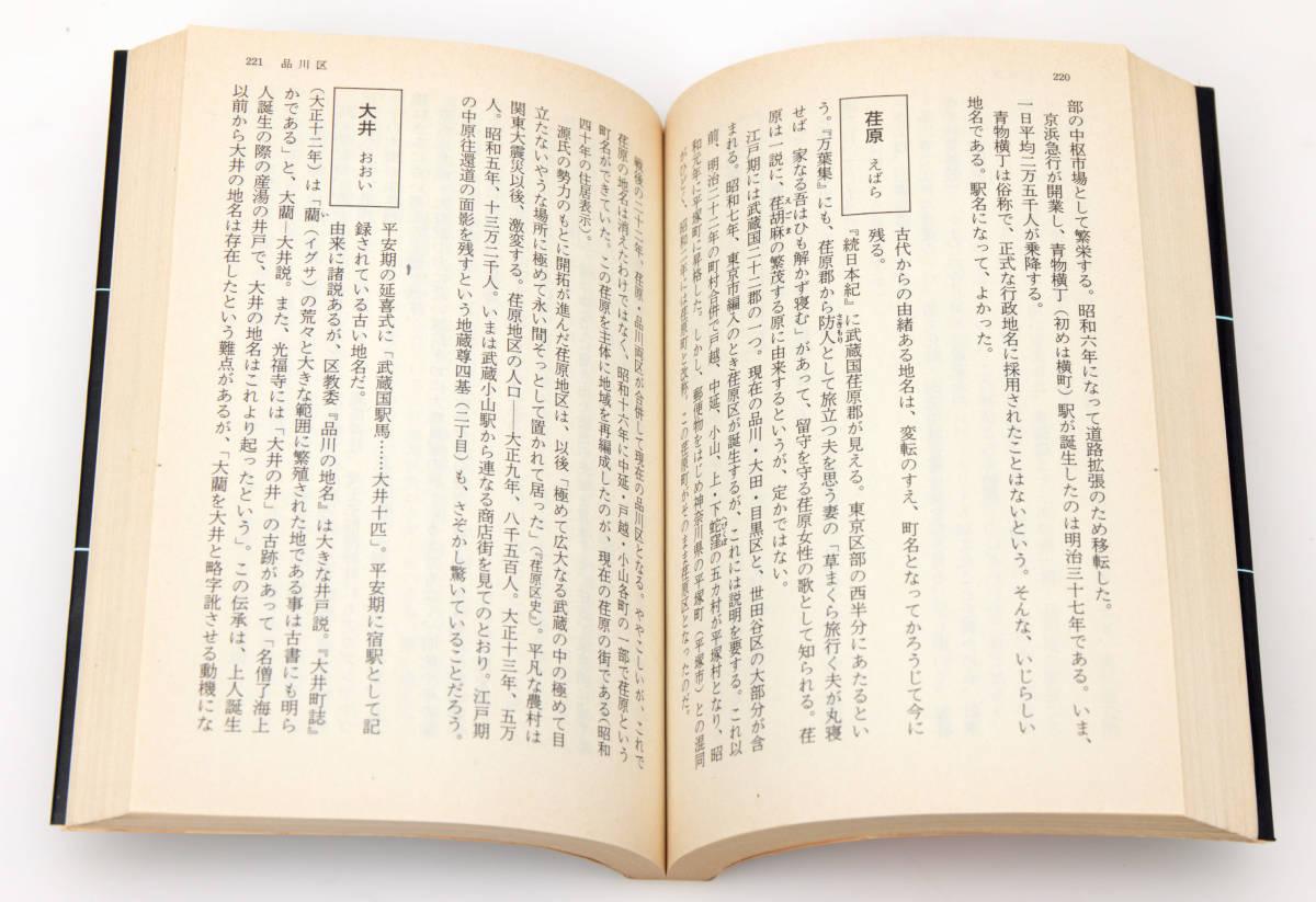 東京地名考(上)朝日新聞社会部 朝日文庫 中古 送料無料