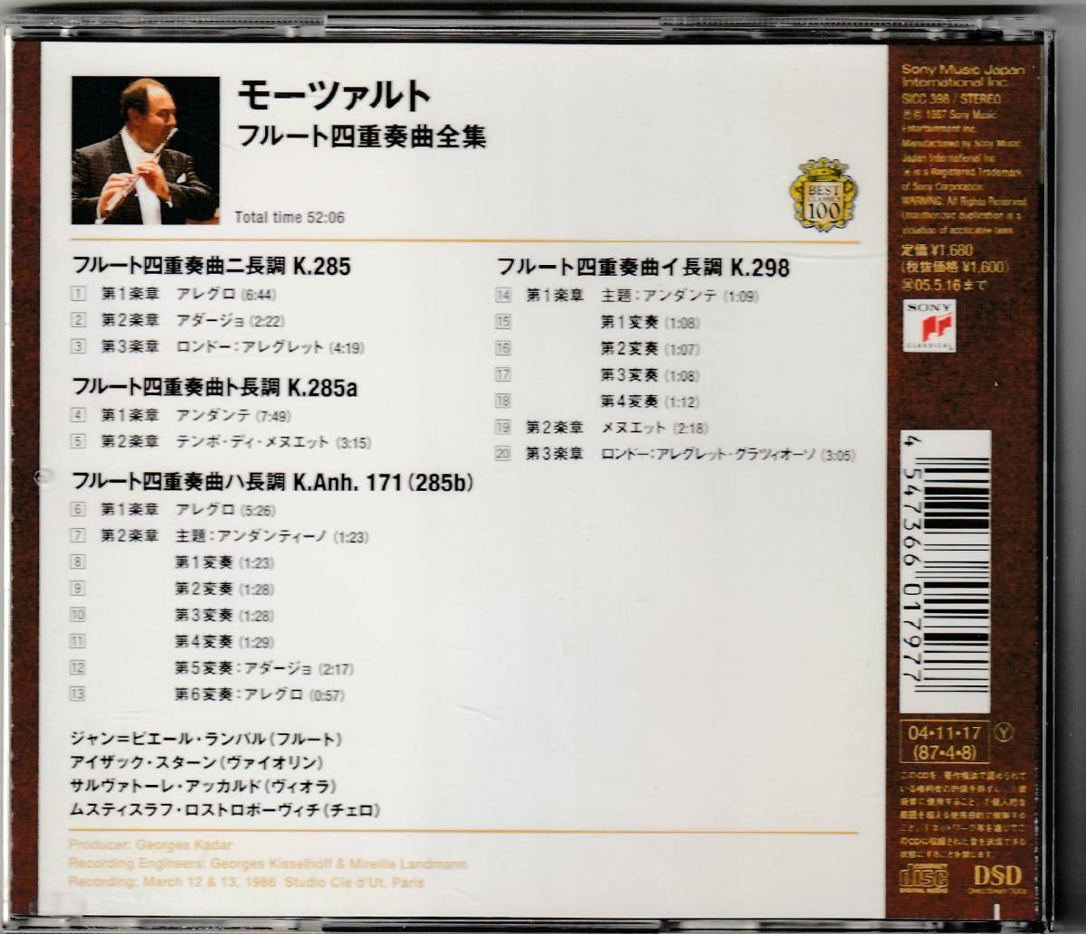 ランパル / モーツァルト:フルート四重奏曲全集_画像2