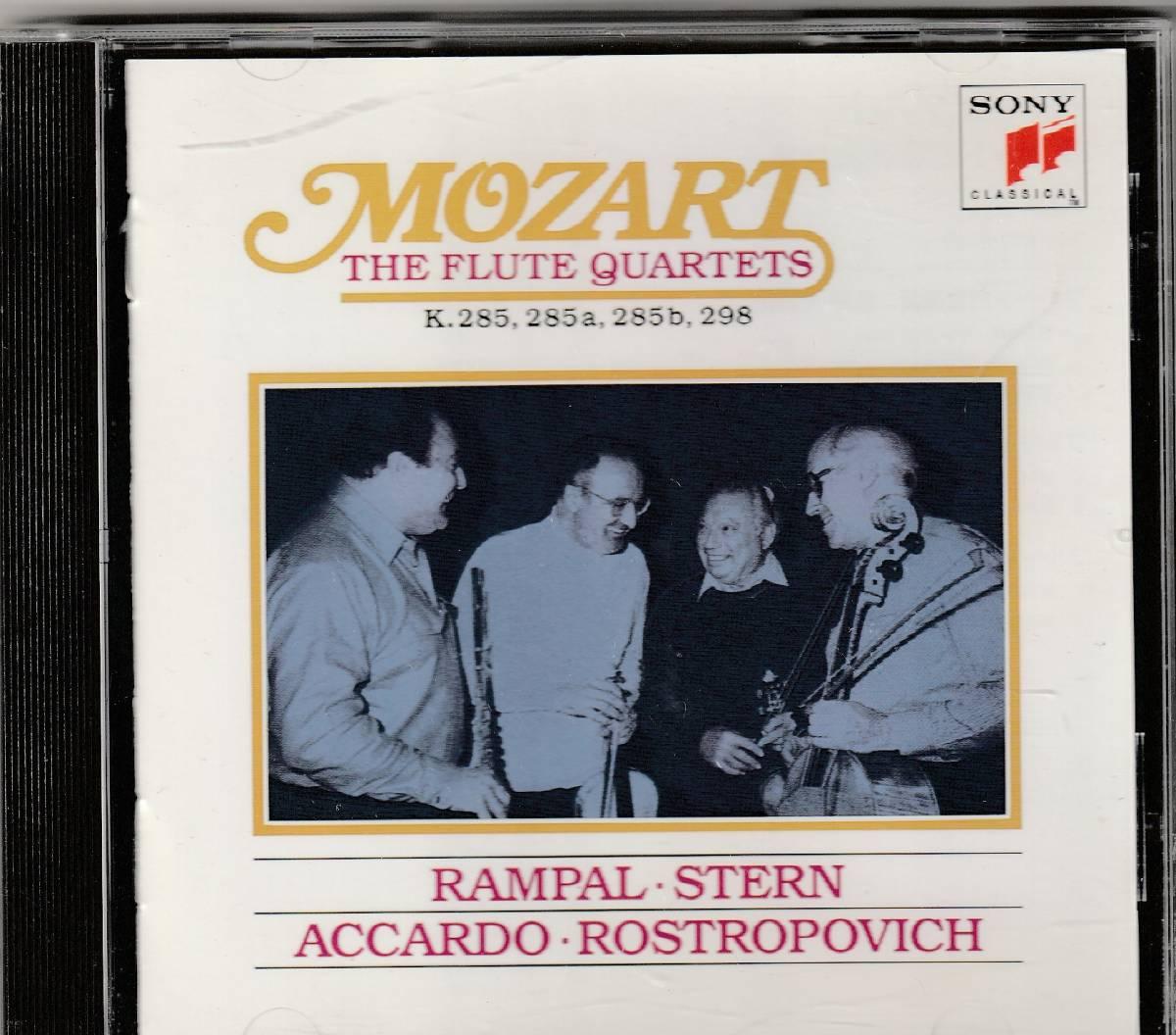 ランパル / モーツァルト:フルート四重奏曲全集_画像1