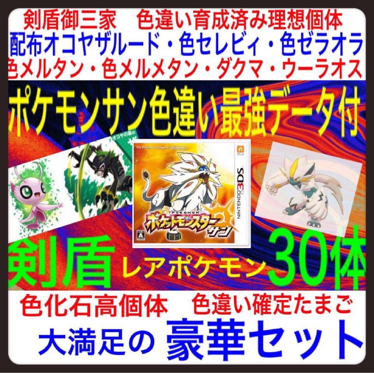 盾 色 剣 ポケモン 違い 化石