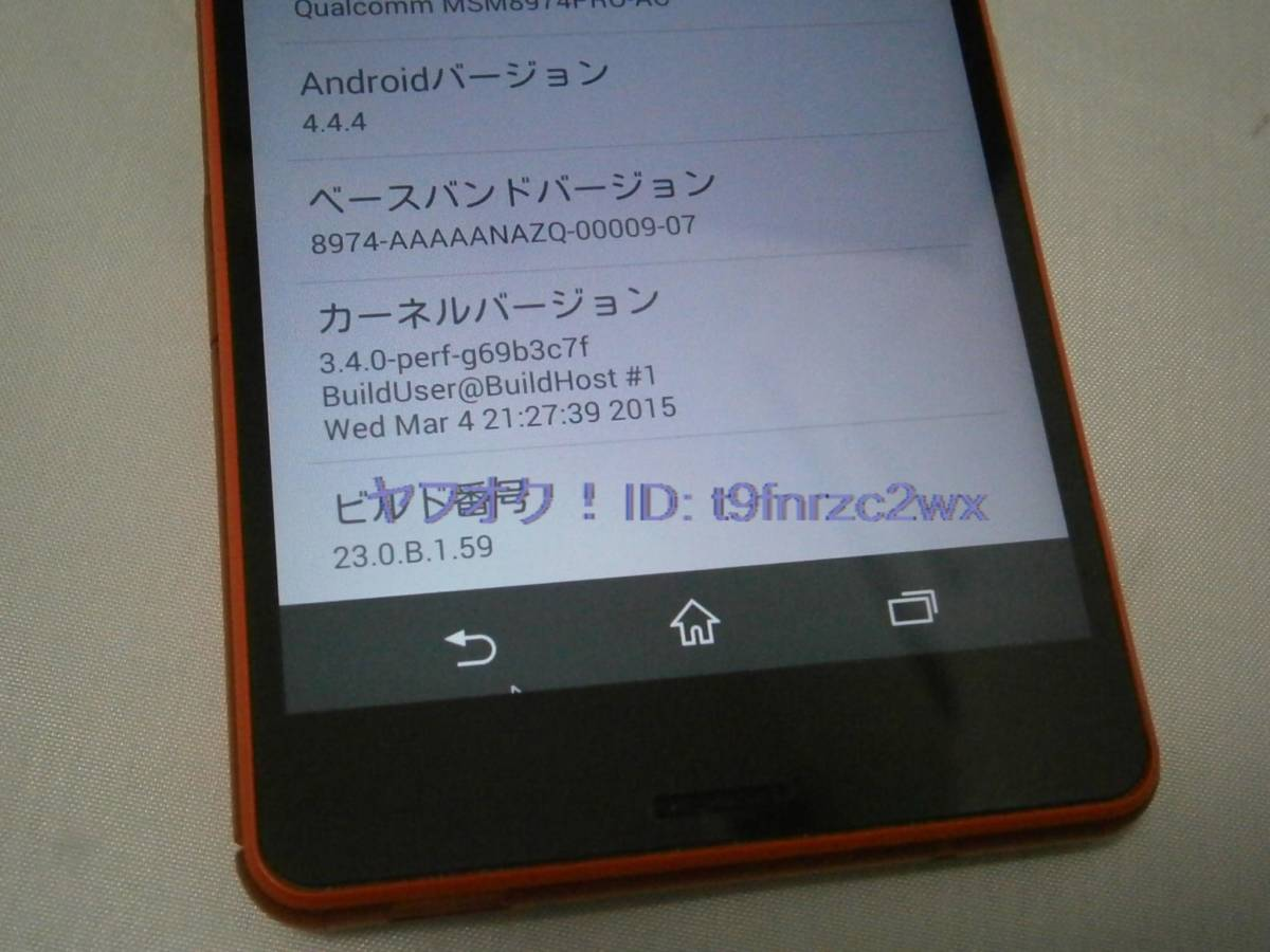 docomo SONY Xperia Z3 Compact SO-02G 判定○ 初期化済み ドコモスマホ ジャンク②_画像5