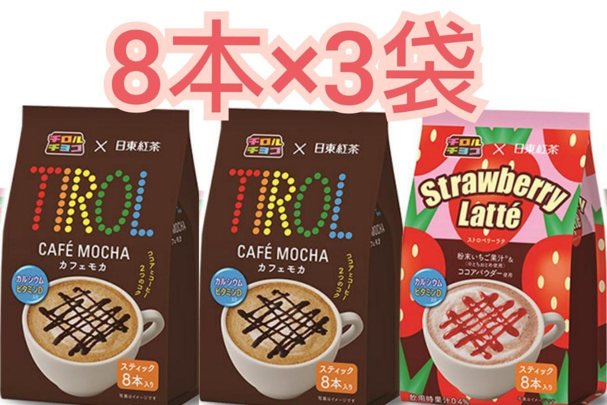 チロルチョコ×日東紅茶 カフェモカ&ストロベリーラテ 2種8本×3袋