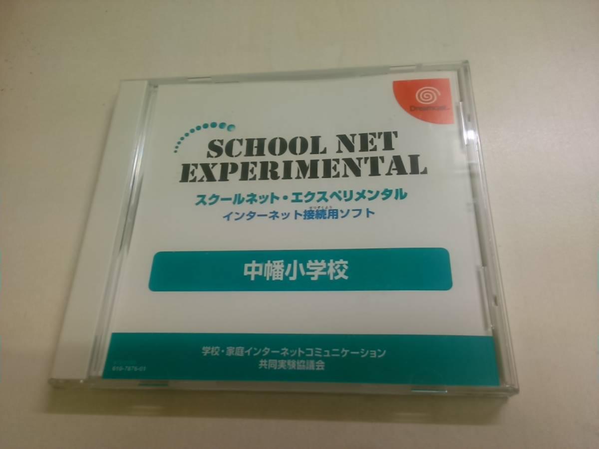 【非売品】 スクールネット・エクスペリメンタル 国内正規品の鬼レアアイテム!