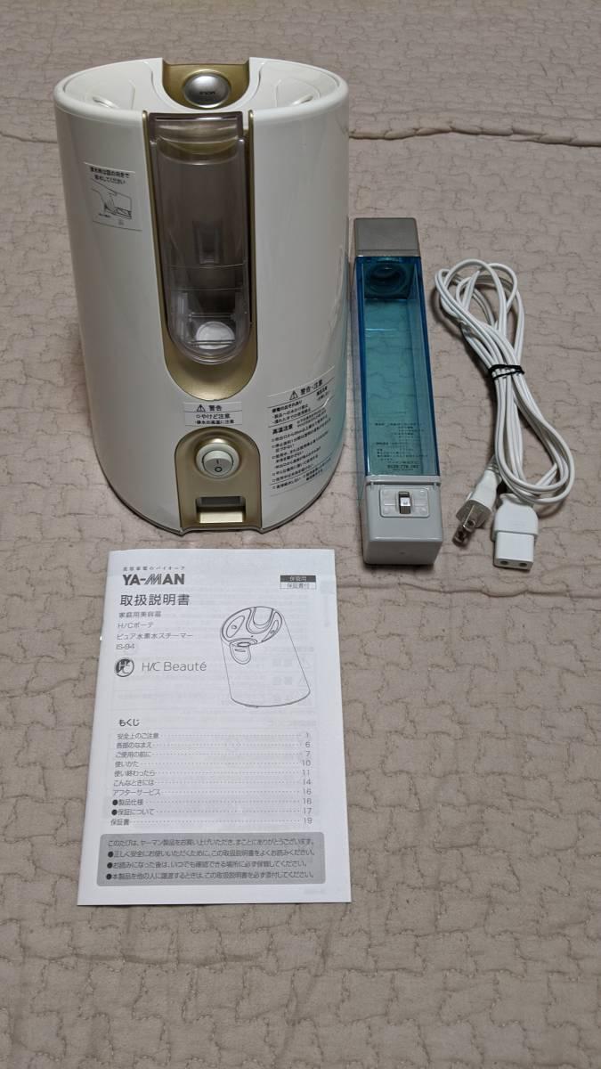 H/Cボーテ ピュア 水素水 スチーマー 飲用ボトルセットヤーマン _画像1