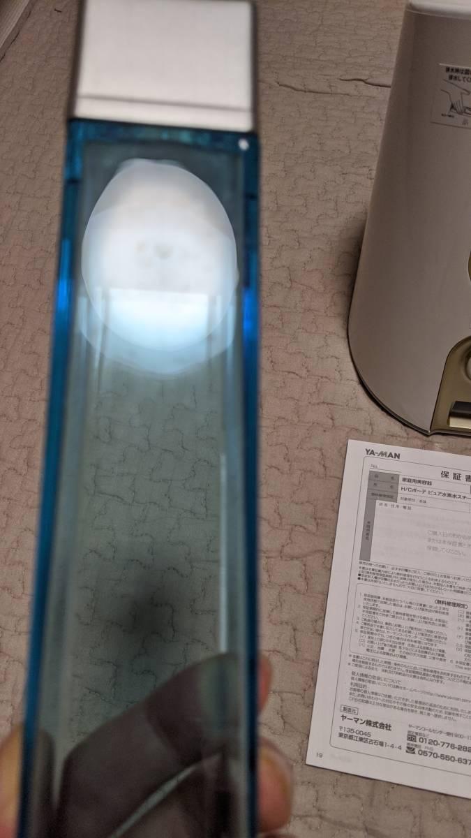 H/Cボーテ ピュア 水素水 スチーマー 飲用ボトルセットヤーマン _画像5
