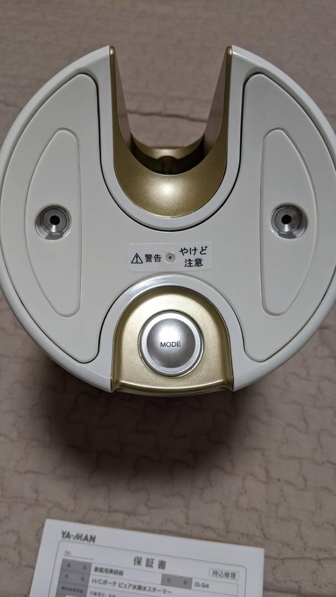 H/Cボーテ ピュア 水素水 スチーマー 飲用ボトルセットヤーマン _画像7