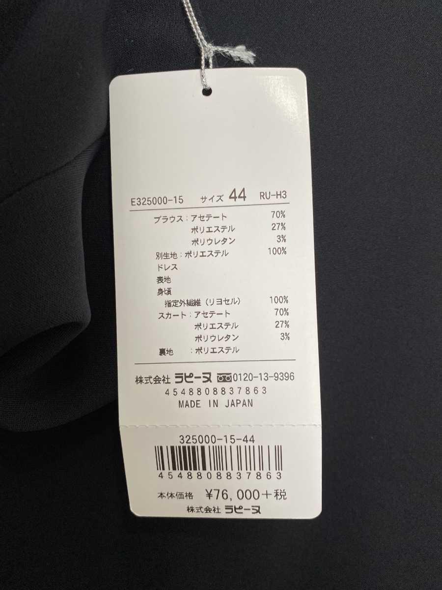 大きいサイズ新品83600円 13号~44 日本製 ラピーヌルージュ ネイビーセットアップ 紺トップス&ノースリーブワンピース フォーマル 結婚式