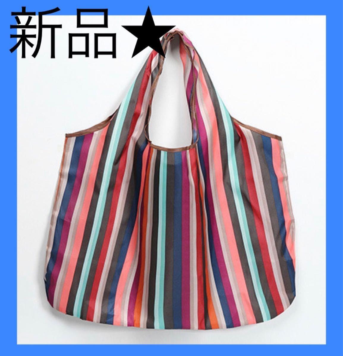 エコバッグ ストライプ ショッピングバッグ 買い物バッグ 大容量 防水