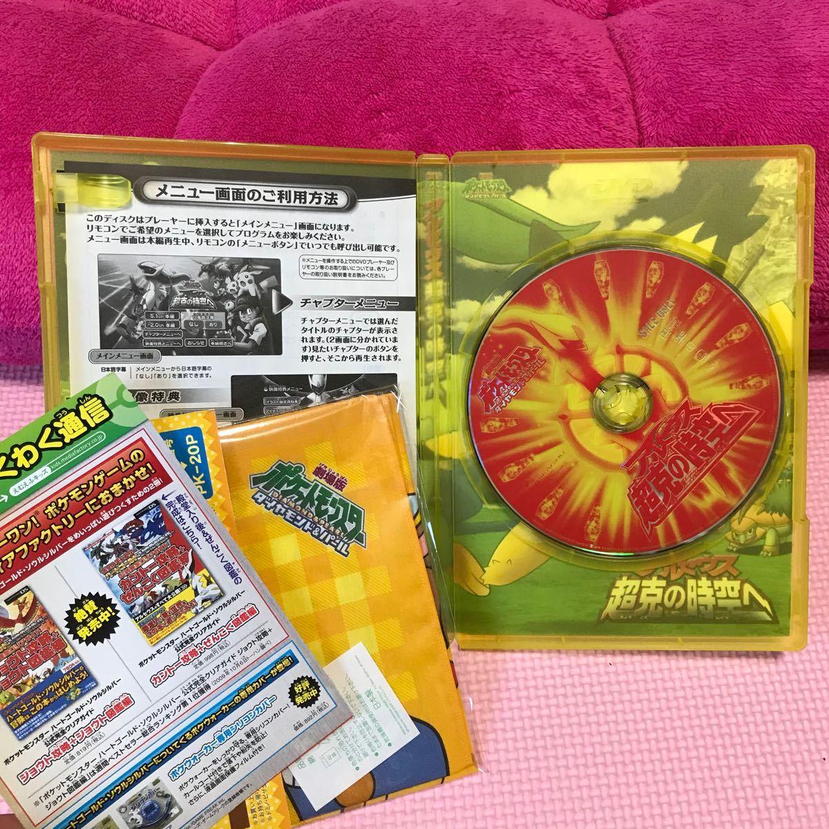 初回限定 劇場版 DVD ポケットモンスター 超克の時空へ アルセウス ポケモン