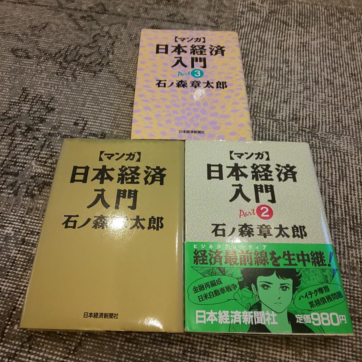 マンガ 日本経済入門1~3