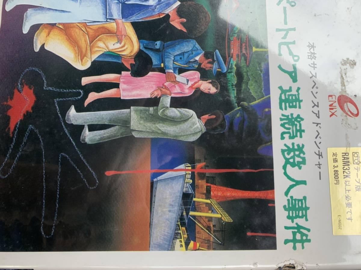 MSX ポートピア連続殺人事件_画像1