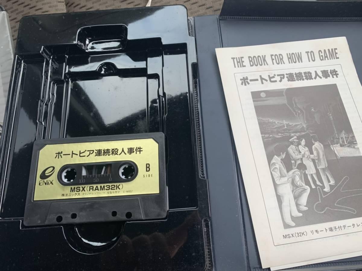 MSX ポートピア連続殺人事件_画像3