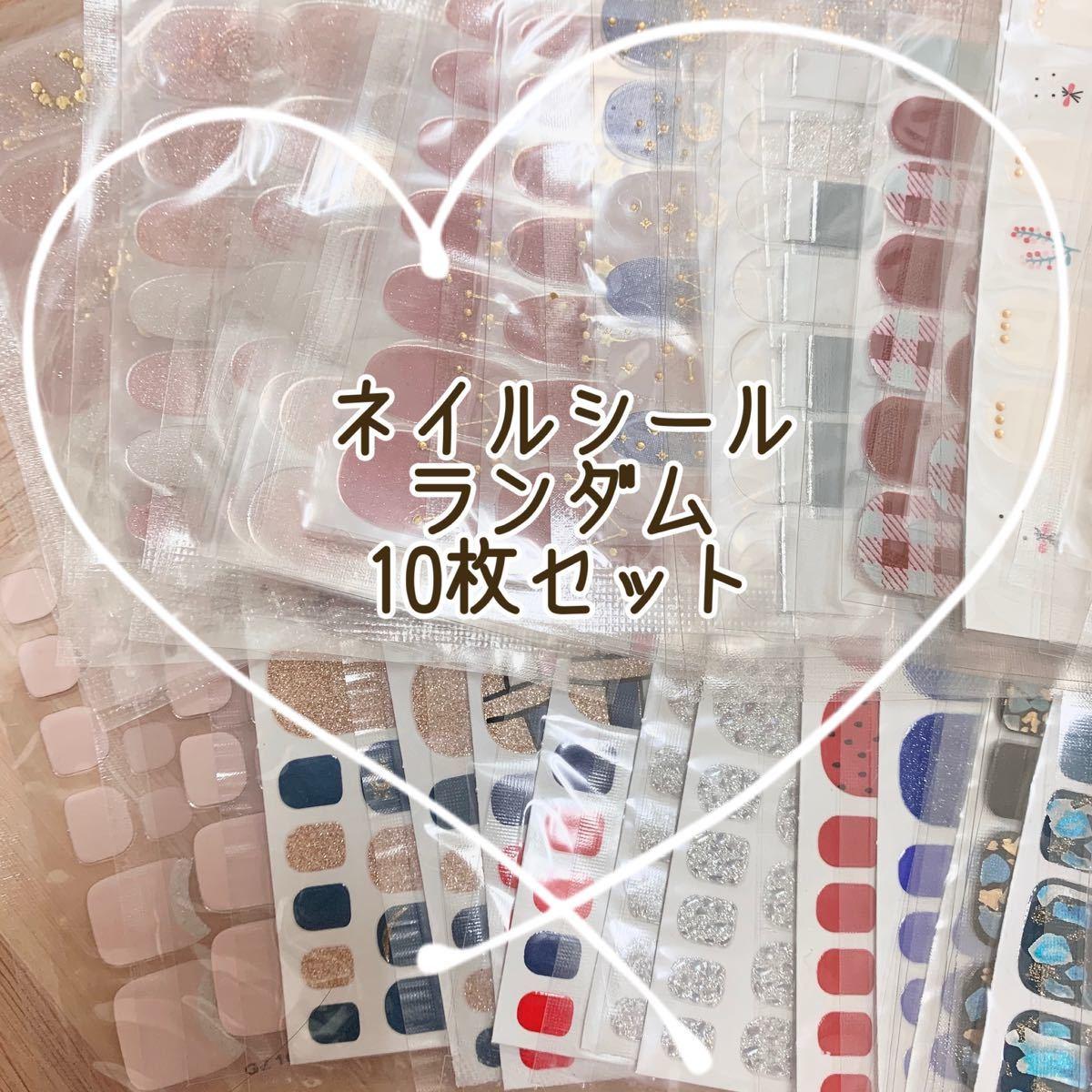 ネイルシール  ★ ランダム 10枚セット ★