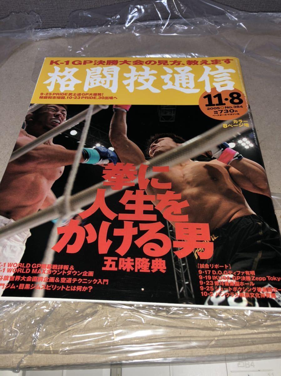 格闘技つう_画像1