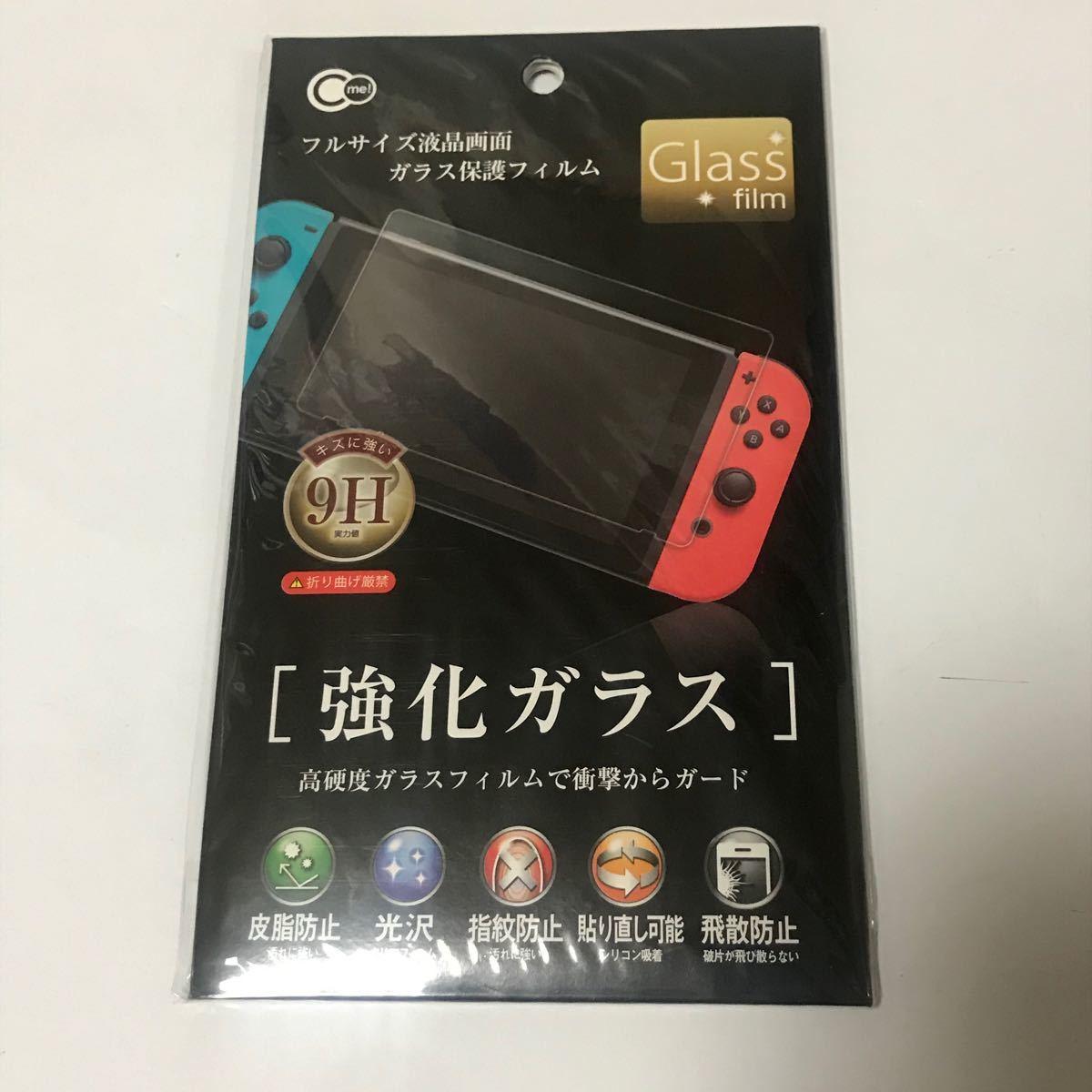 任天堂 Nintendo Switch ガラスフィルム 液晶 保護フィルム