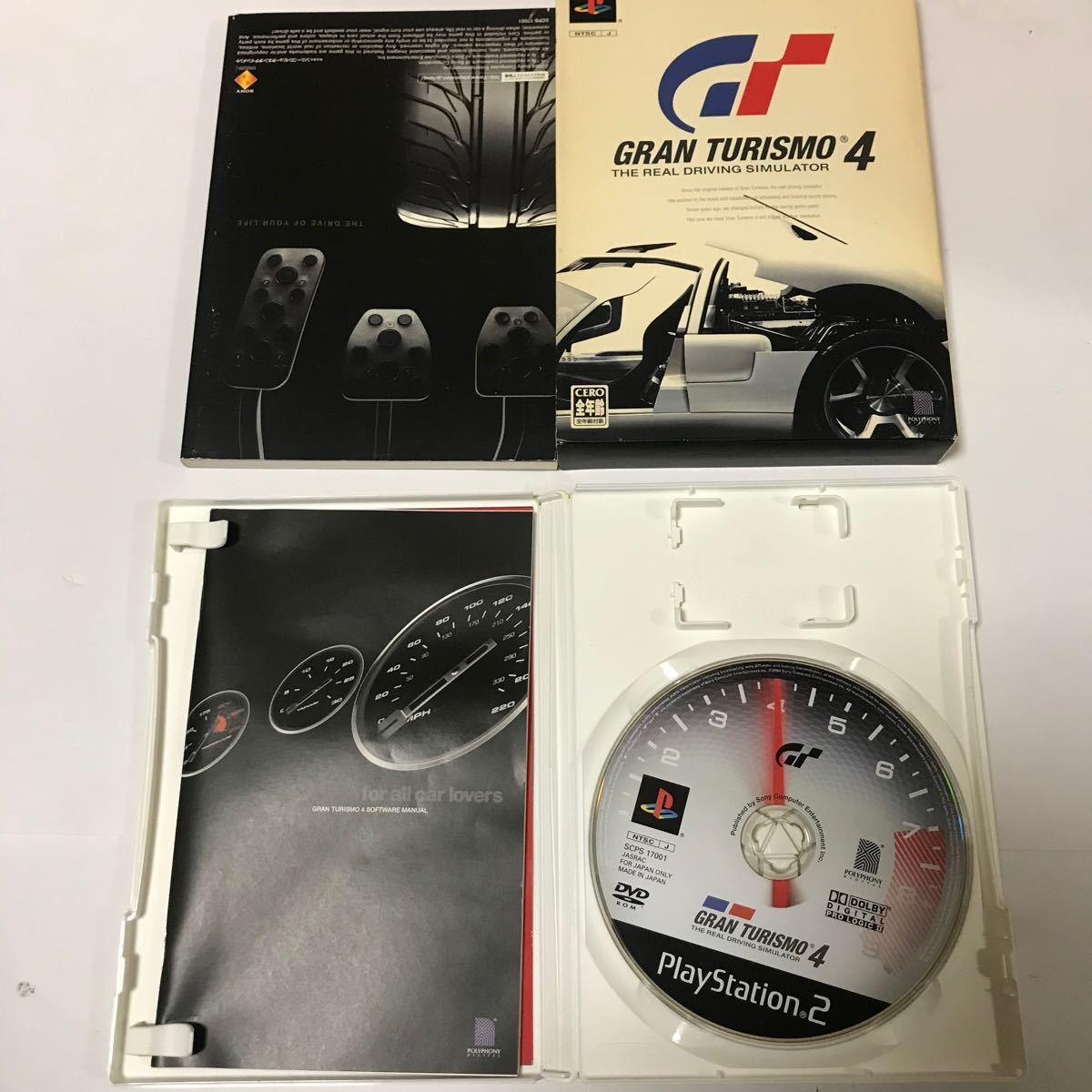 PS2 グランツーリスモ4 ガイドブック付属
