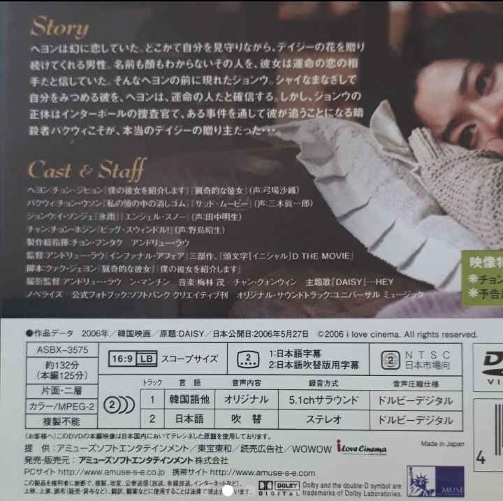 レンタルアップ DAISY デイジー('06韓国) DVD