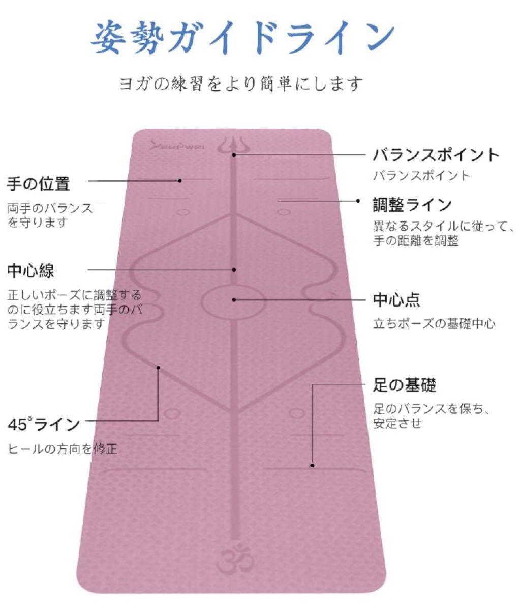 【2020最新版 ガイドライン付き】ヨガマット 6mm エクササイズマット