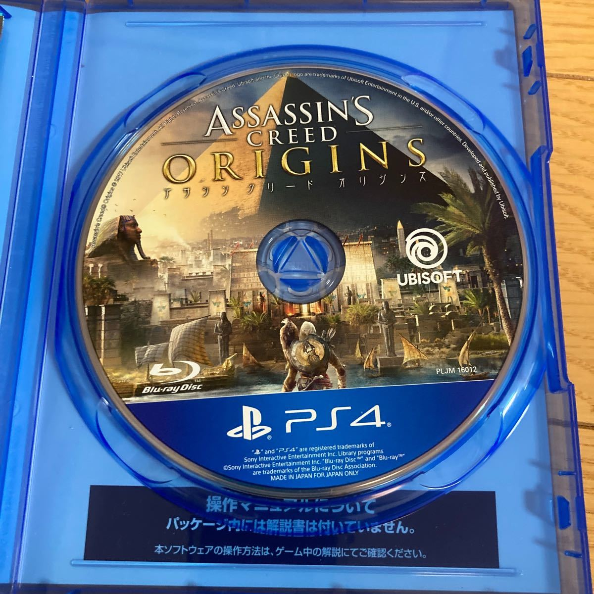 【PS4】 アサシン クリード オリジンズ [通常版]