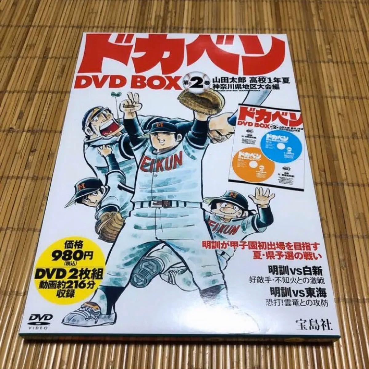 ドカベン DVD BOX 第2巻
