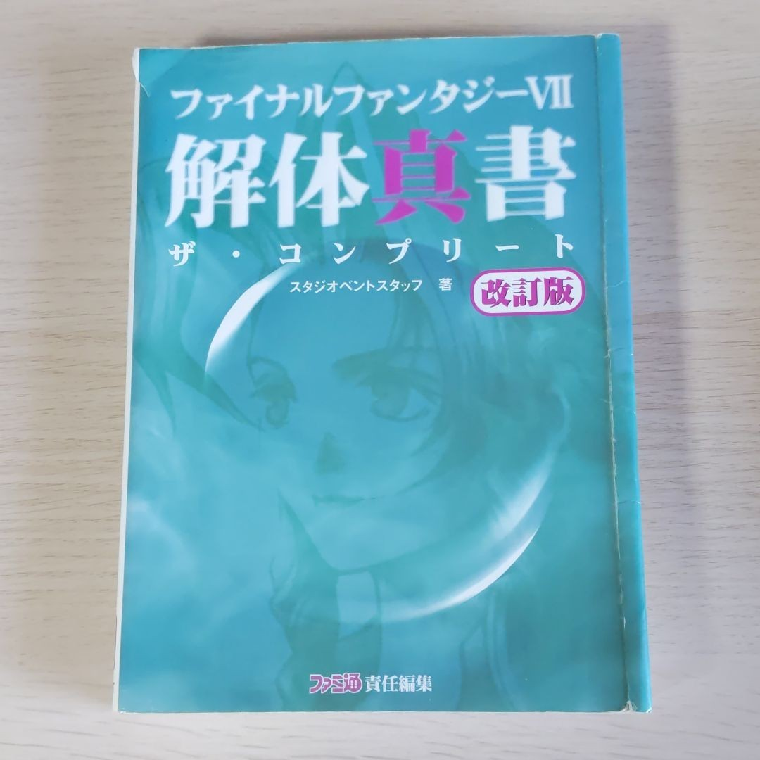 PS  FINAL FANTASY VII 解体真書 ザ・コンプリート 改訂版