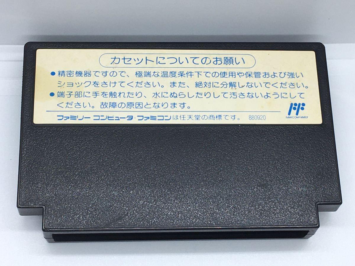 ローラーボール /ファミコン FC ゲーム まとめ★送料無料、除菌清掃、動作確認済