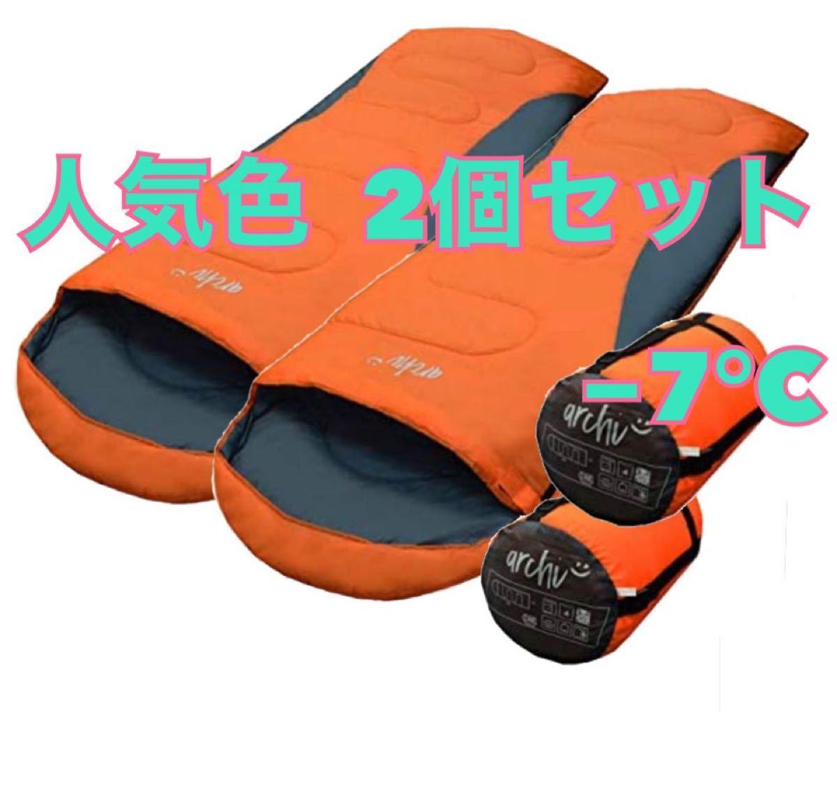 寝袋 シュラフ 車中泊 抗菌使用 丸洗い 封筒型   キャンプ アウトドア 人気