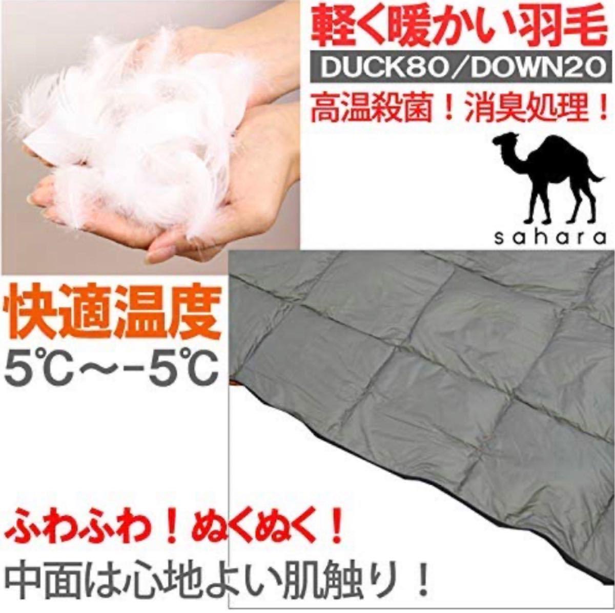 寝袋 抗菌仕様 羽毛 封筒型 キャンプ アウトドア シュラフ 車中泊 ダウン