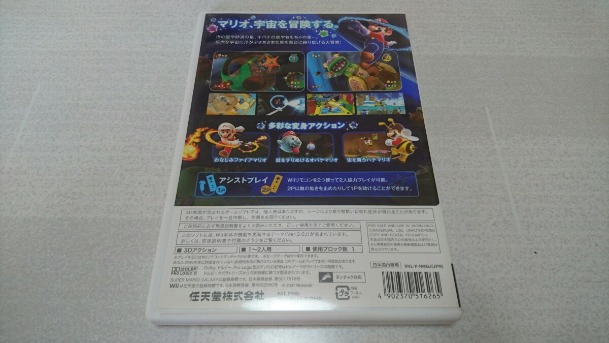 Wii スーパーマリオギャラクシー Wiiソフト