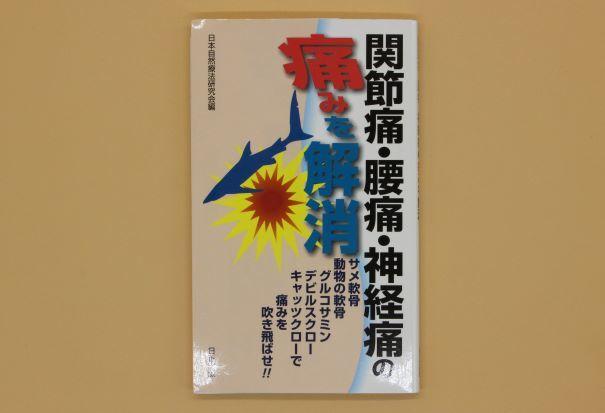 ★ 関節痛・腰痛・神経痛の痛みを解消 日本自然療法研究会編 日正出版【美品!】 ★_画像1