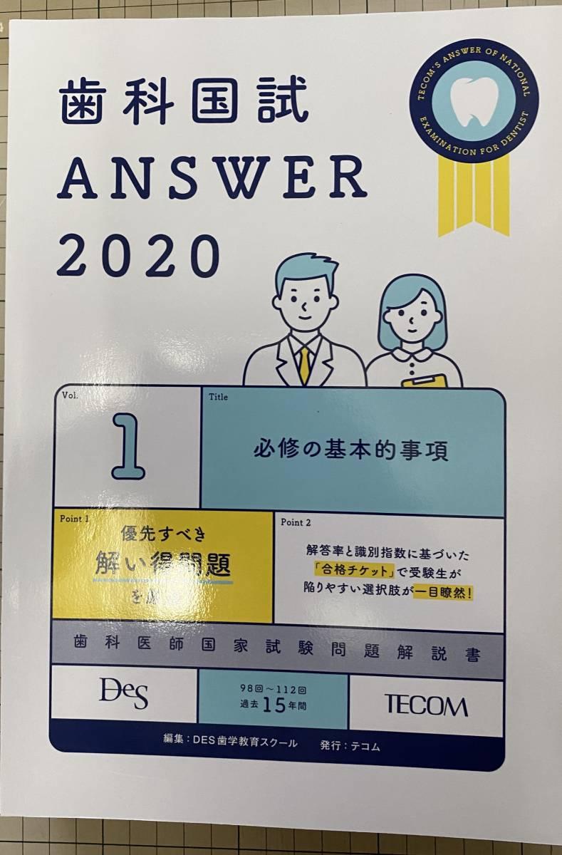 【裁断済】歯科国試対策 ANSWER2020 1 必修の基本的事項