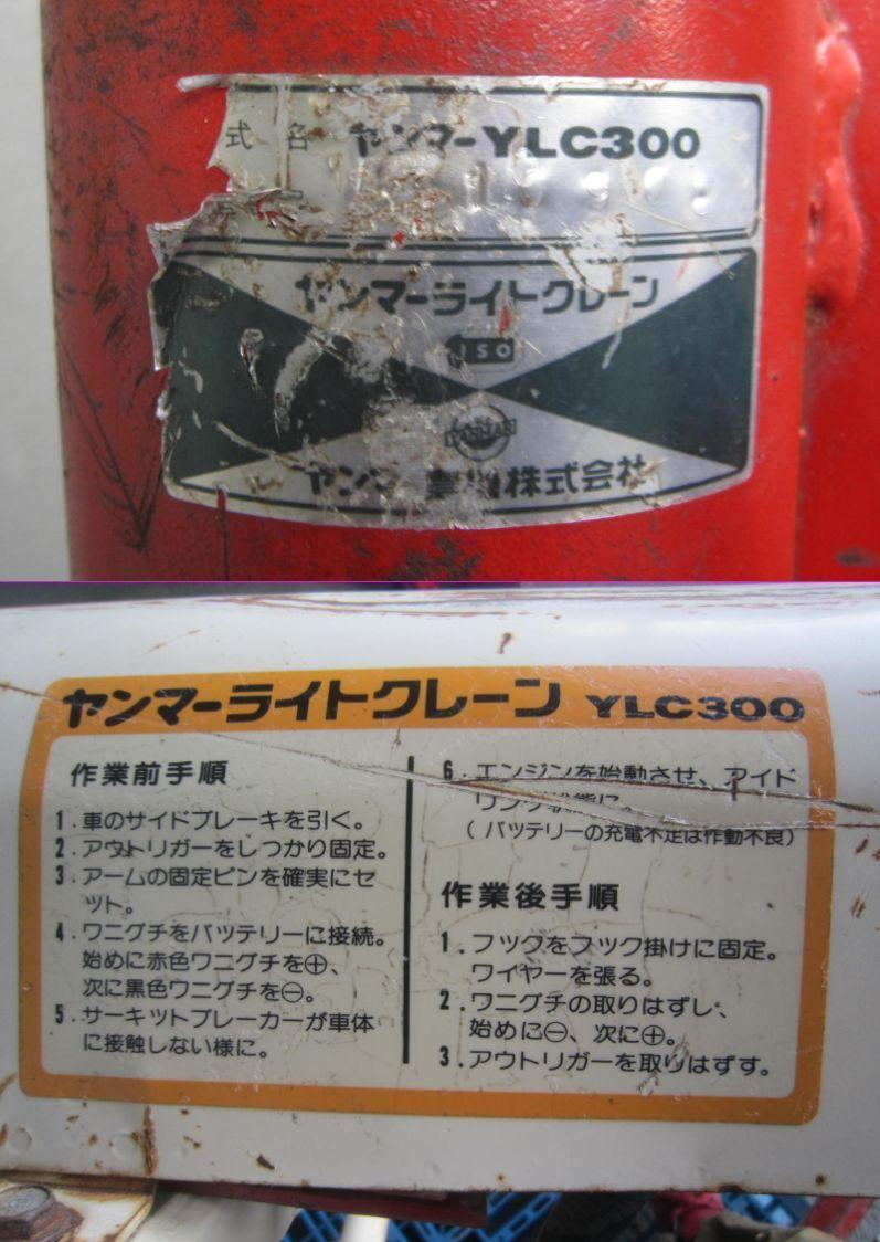 203828 ヤンマーライトクレーン YLC300 吊上荷重 300kg クレーン ユニック_画像9