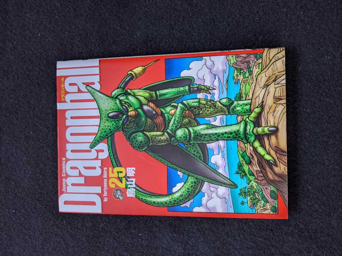 ドラゴンボール 完全版 25巻 鳥山明 人造人間 セル 少年ジャンプ 集英社 即決_画像1