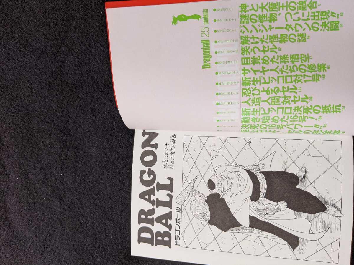 ドラゴンボール 完全版 25巻 鳥山明 人造人間 セル 少年ジャンプ 集英社 即決_画像2