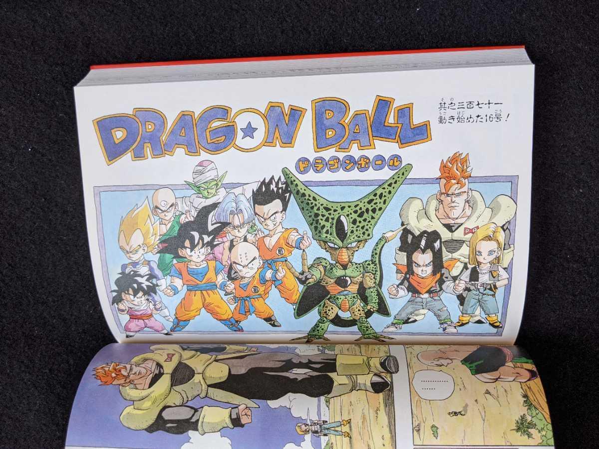 ドラゴンボール 完全版 25巻 鳥山明 人造人間 セル 少年ジャンプ 集英社 即決_画像3