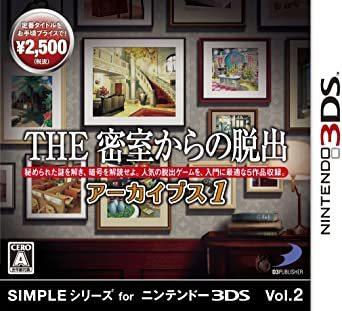 SIMPLEシリーズVol.2 THE密室からの脱出 アーカイブス1 - 3DS_画像1