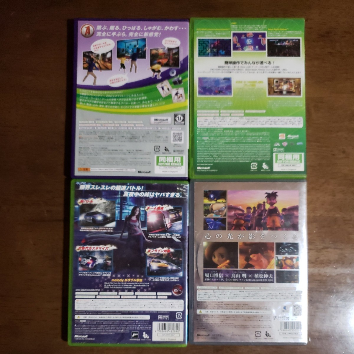 XBOX360ソフト4本セット