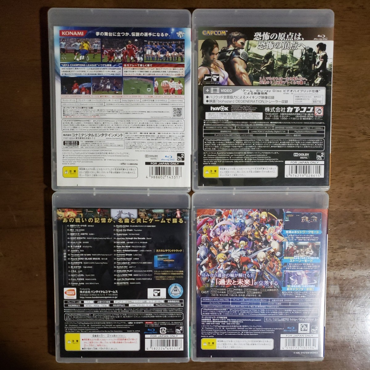 PS4ソフト4本セット