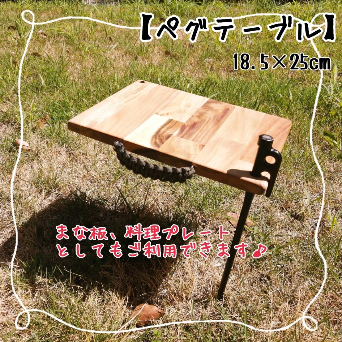 【週末限定価格】ペグテーブル・まな板・プレート兼用 アウトドアテーブル