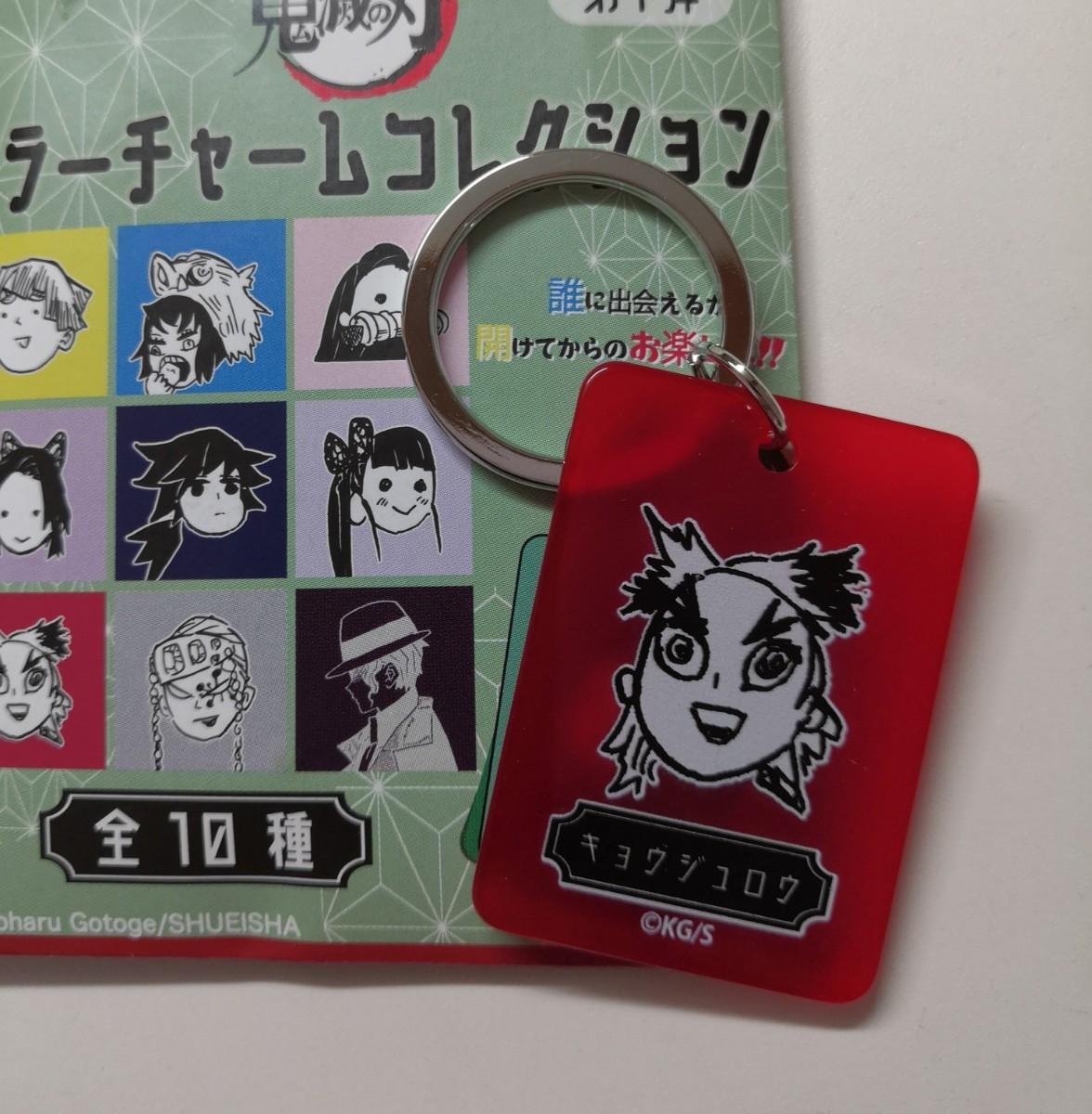鬼滅の刃 煉獄杏寿郎 カラーチャームコレクション