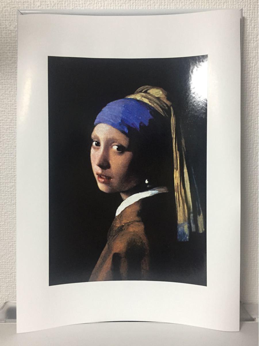 フェルメール 真珠の耳飾りの少女 アートポスター (A4光沢紙への印刷)