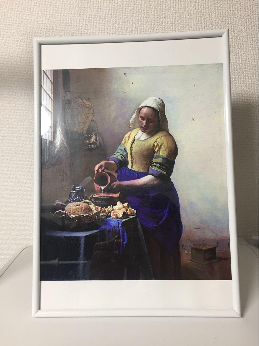 フェルメール 牛乳を注ぐ女 額装済 アートポスター A4光沢紙 縦置/壁掛可