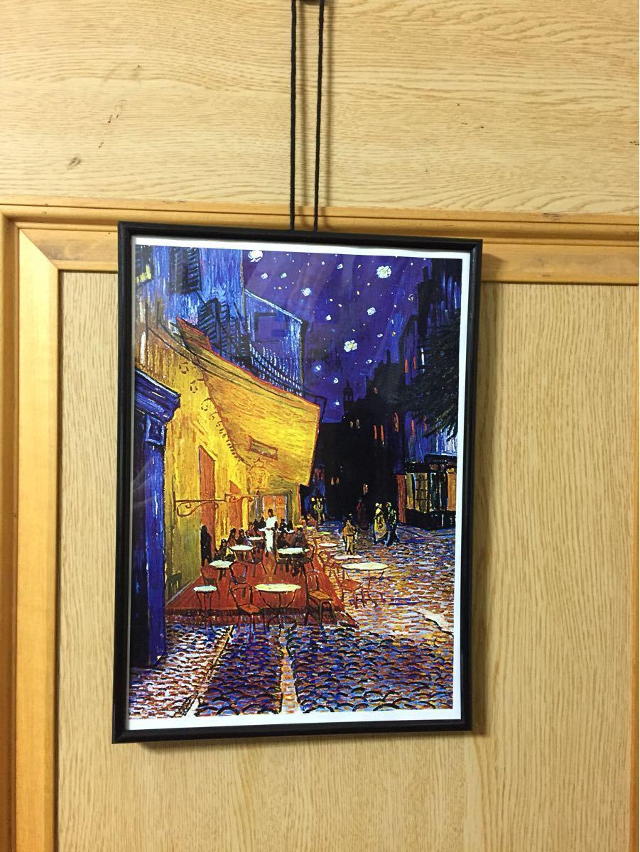 ゴッホ 夜のカフェテラス 額装済 (A4サイズいっぱいに印刷) 縦置・壁掛可