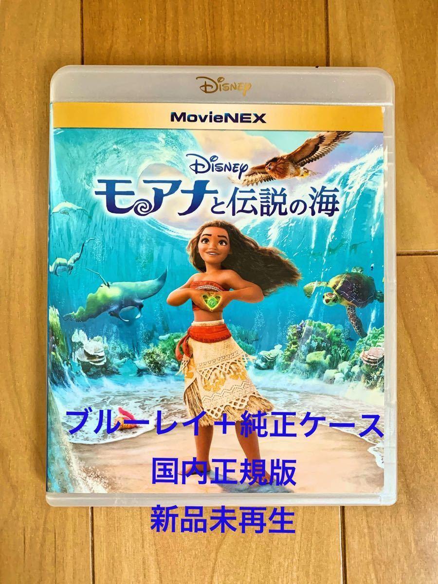 モアナと伝説の海 ブルーレイ+純正ケース【国内正規版】新品未再生 Blu-ray