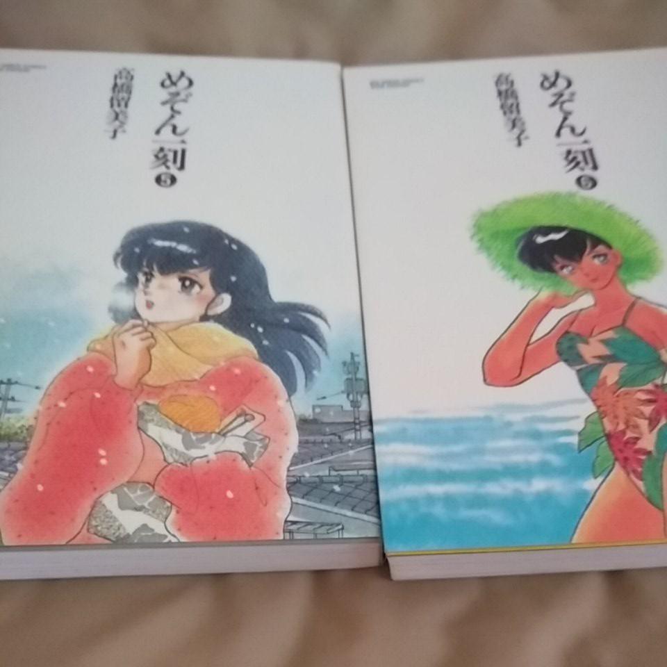 めぞん一刻 高橋留美子 漫画 5巻 6巻 ワイドコミック版 犬夜叉 うる星やつら