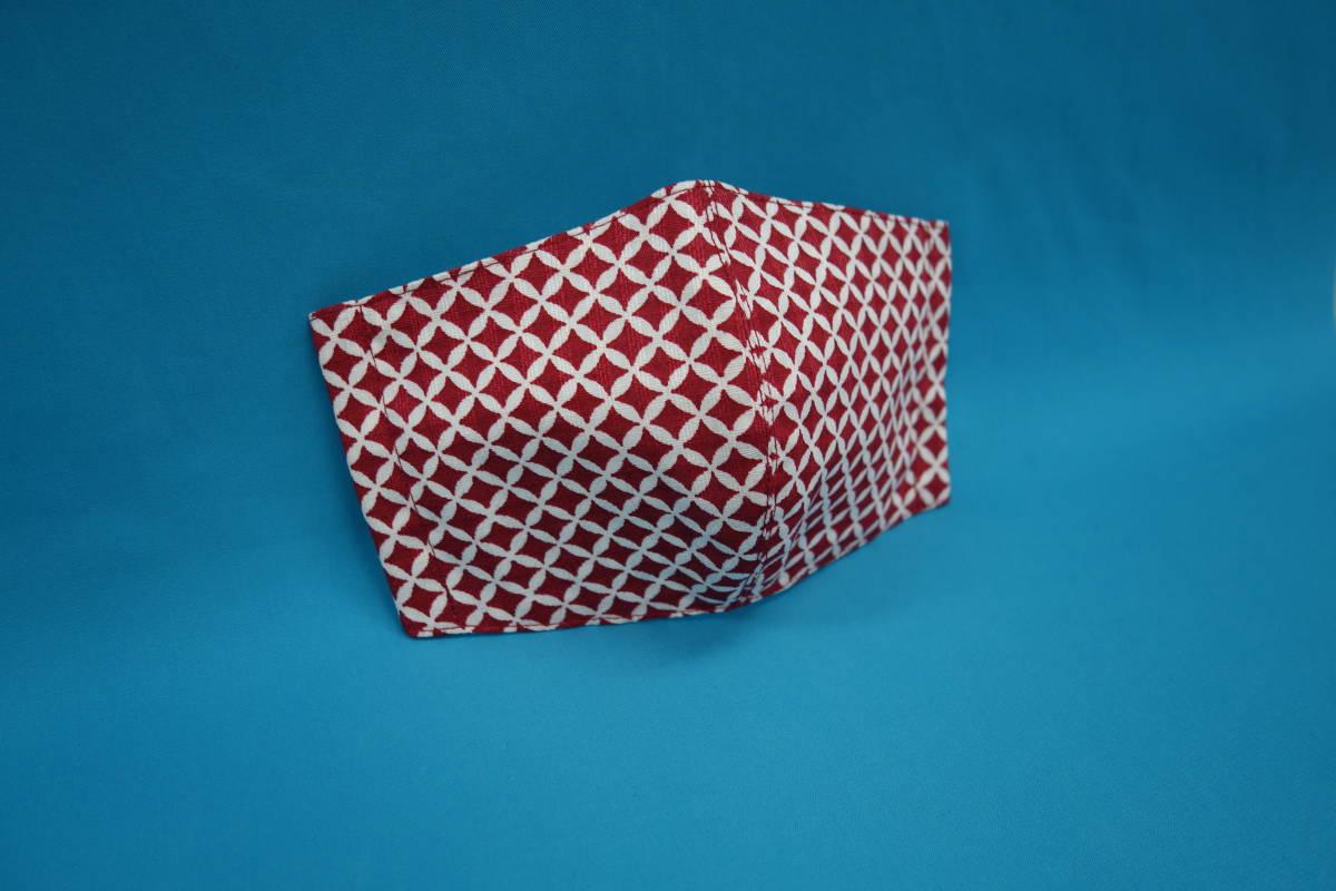 ◆七宝 赤◆縁起物◆吉祥柄◆綿100%◆和柄◆裏地白◆晒し◆マスク用ゴム◆立体◆ハンドメイド◆使い捨てマスク節約◆マスクカバー_画像1