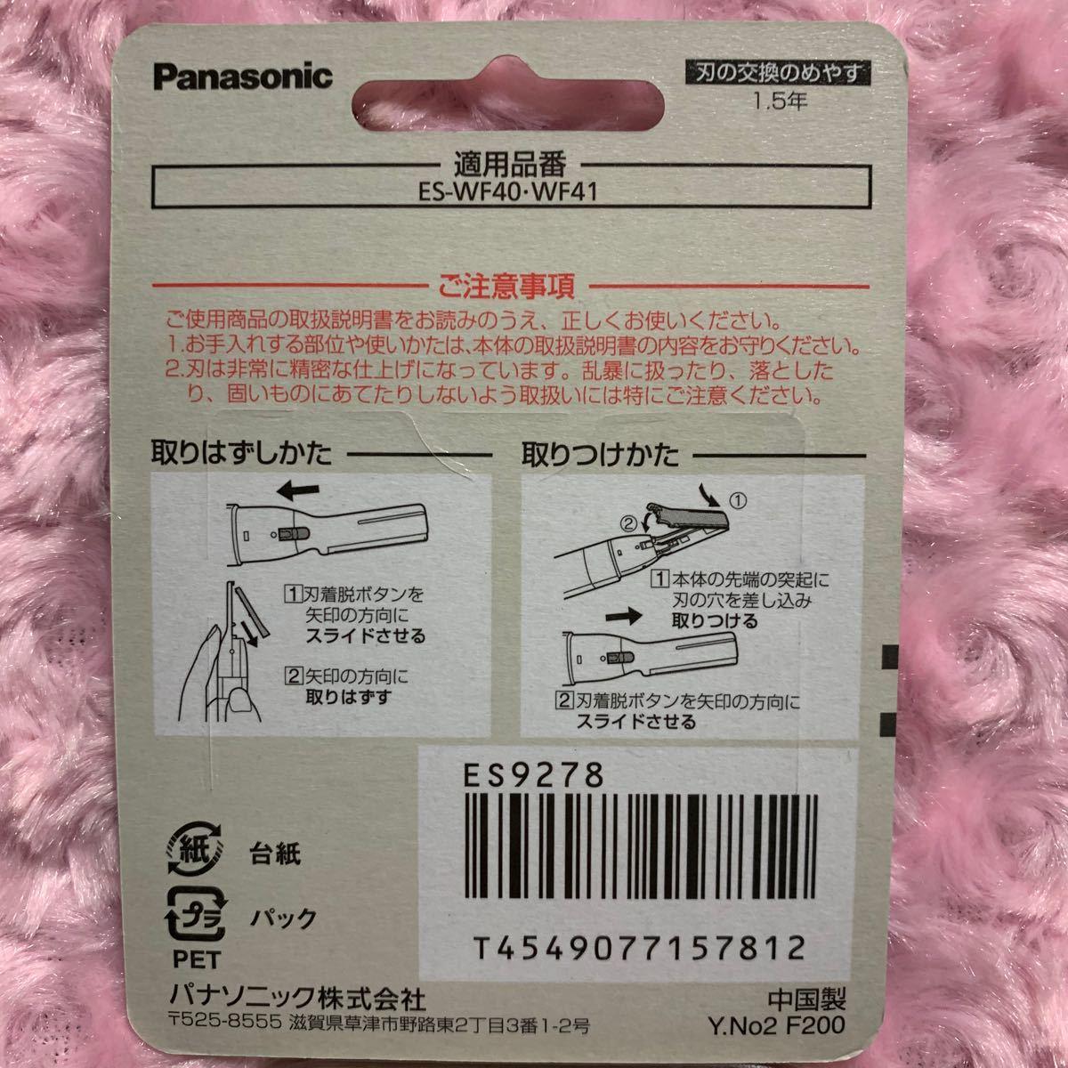 フェリエ フェイス用 ES-WF41-P ピンク &専用替刃 ES9278 新品
